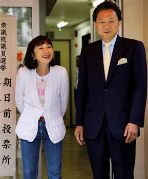 Yukio Hatoyama wife Miyuki